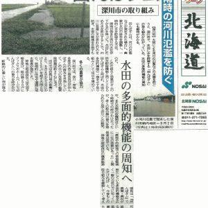田んぼダムの取り組みが農業共済新聞に掲載