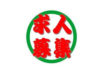 7/1採用 正職員を募集中!(受験資格等の一部を変更しました)