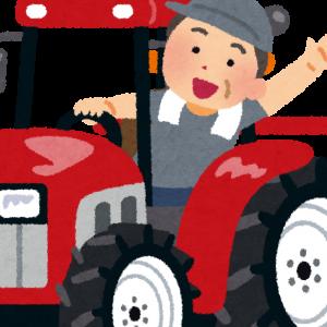 農作業中の事故に注意しましょう!
