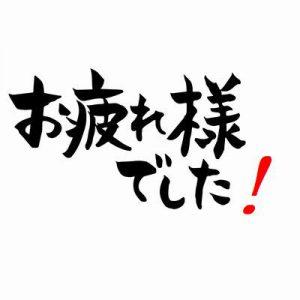 ◇本日の職員採用試験 大変お疲れ様でした!◇