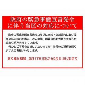 政府の緊急事態宣言発令に伴う当区の対応について