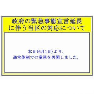 政府の緊急事態宣言延長に伴う当区の対応について(更新)